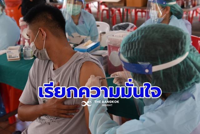 เยียวยา คนแพ้วัคซีนโควิด