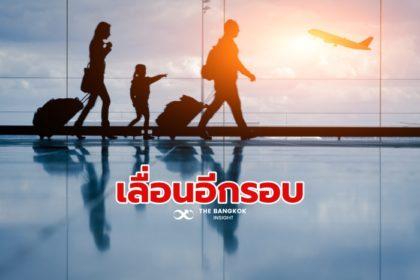 รูปข่าว 'ฮ่องกง-สิงคโปร์' เลื่อนเที่ยวบินแรก 'Travel Bubble' หลังโควิดพุ่ง