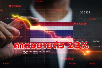 รูปข่าว ที่ประชุมคลังอาเซียนคาดเศรษฐกิจไทยปีนี้ขยายตัว 2.3%