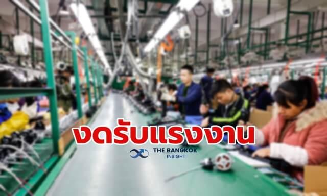 แรงงาน ไต้หวัน