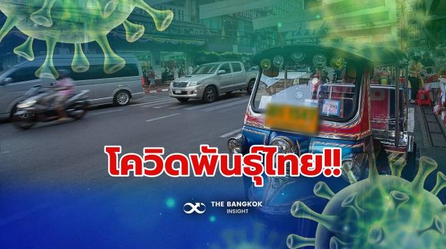โควิดพันธุ์ไทย
