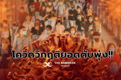 รูปข่าว โควิดวิกฤติ!! ยอดเสียชีวิตพุ่ง 31 ราย ติดเชื้อเพิ่มอีก 1,919 ราย