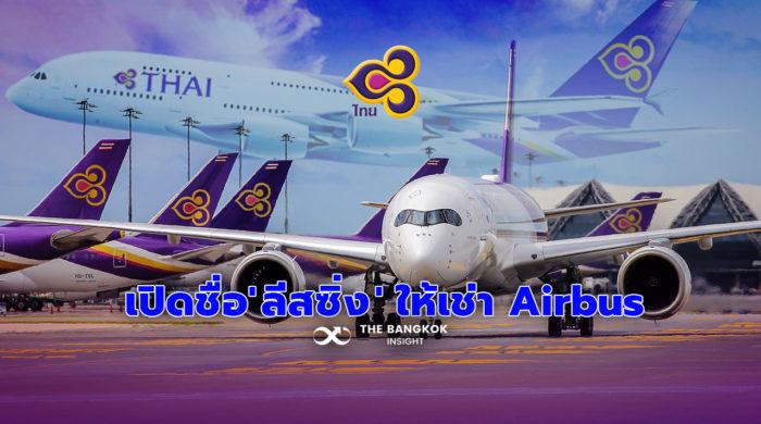 ให้เช้าแอร์บัสการบินไทย