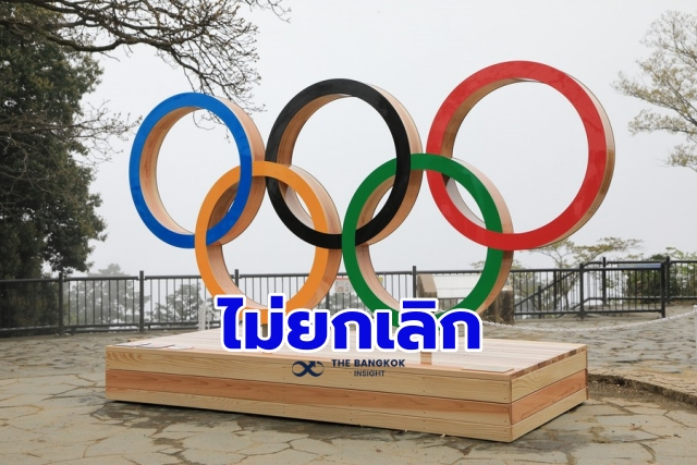 ไม่ยกเลิก โตเกียวโอลิมปิก