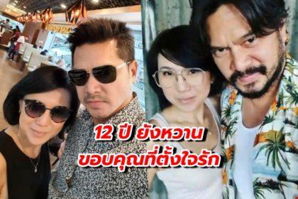 รูปข่าว เต๋า สมชาย ครบรอบ 12 ปี ยังหวาน ขอบคุณภรรยาที่สร้างครอบครัวเล็ก ๆ ร่วมกัน