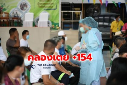 รูปข่าว คลองเตย หนัก! เจอติด 'โควิด' อีก 154 คน ลุยฉีดวัคซีนวันที่ 2