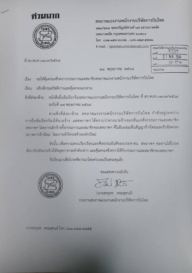 สหภาพโวยฯ การบินไทย เลิกจ้าง