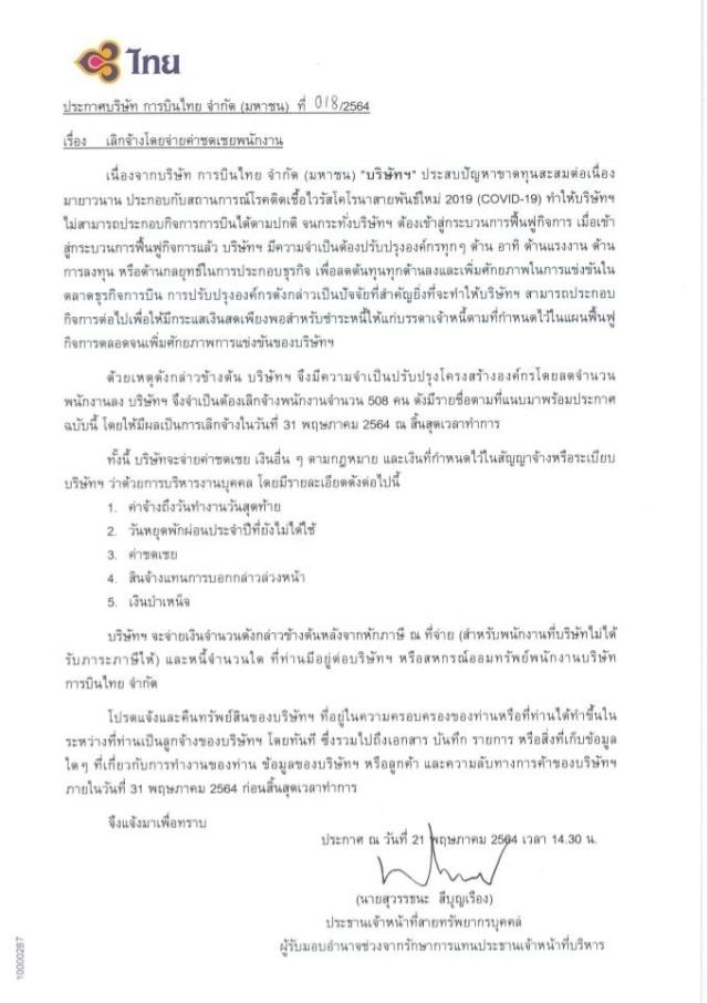 การบินไทย เลิกจ้างพนักงาน