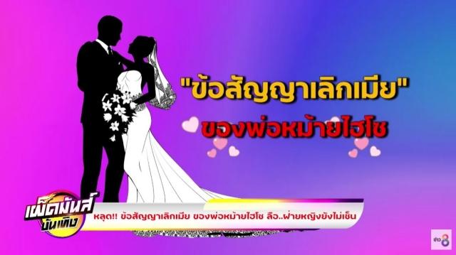 4 ข้อสัญญาเลิกเมีย 4
