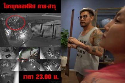 รูปข่าว ดราม่าสนั่น โจรขึ้นบ้าน กาย-ฮารุ แท้จริงจัดฉากแกล้งอำสามี แต่คนดูไม่ขำด้วย