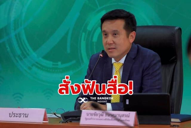 DES ฟ้อง นักข่าวไทยพีบีเอส