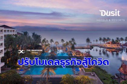 รูปข่าว 'ดุสิตธานี' ปรับโมเดลธุรกิจ สู้โควิด-19 หลังรายได้ธุรกิจโรงแรมลดฮวบ 50%