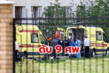 รูปข่าว รัสเซียช็อก! มือปืนวัยรุ่นกราดยิงโรงเรียน ดับ 9 ศพ ครู-นักเรียนเกือบ 800 ชีวิต หนีตายอลหม่าน