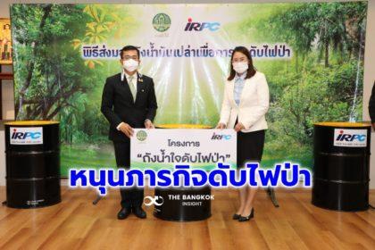 รูปข่าว 'IRPC' มอบถังน้ำมันเปล่า สนับสนุนภารกิจ 'เหยี่ยวไฟ' ดับไฟป่า