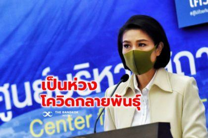 รูปข่าว เป็นห่วง! ศบค. พบ 'โควิดสายพันธุ์อินเดีย' เข้าไทย สั่งเฝ้าระวังสูงสุด