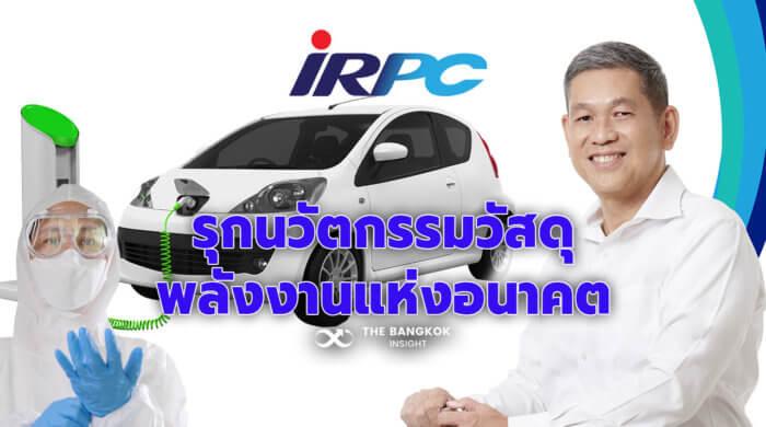 IRPC-รับเมกะเทรนด์โลก