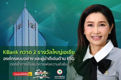 รูปข่าว 'กสิกรไทย' คว้า 2 รางวัลระดับเอเชีย องค์กรตัวอย่าง 'สิ่งแวดล้อม-สังคม-ธรรมาภิบาล'