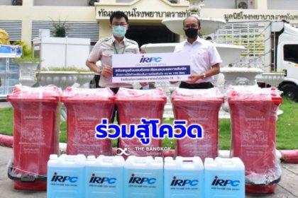 รูปข่าว 'IRPC' ส่งต่อความห่วงใย ร่วมสนับสนุน 'กรมราชทัณฑ์' สู้ภัย 'โควิด'