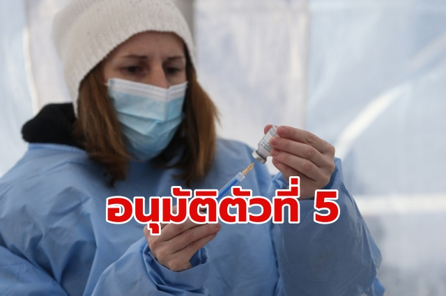 WHO อนุมัติ วัคซีน โมเดอร์นา