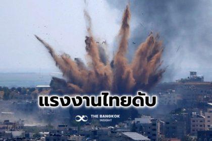 รูปข่าว สลด! 2 แรงงานไทย สังเวยสงคราม 'อิสราเอล-ปาเลสไตน์' เจ็บอีก 8 คน