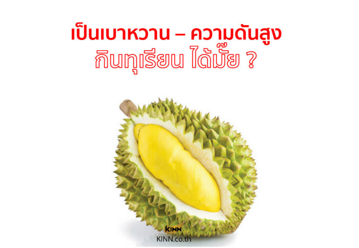 bangkok เป็นเบาหวาน – ความดันสูง กินทุเรียน ได้