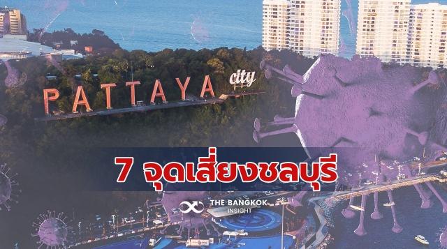 อัพเดทเพิ่ม 7 จุดเสี่ยงชลบุรี