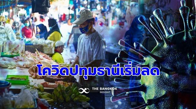 เริ่มลด! โควิด ปทุมธานี วันนี้ติดเชื้อเพิ่ม 146 ราย ลดลงจากเมื่อวาน 243 ราย - The Bangkok Insight