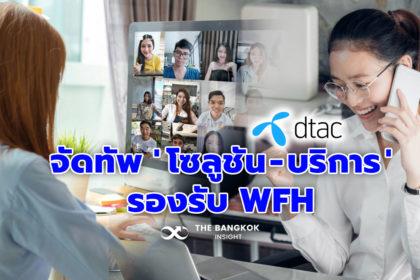 รูปข่าว 'dtac business' จัดทัพ 'โซลูชัน-บริการ' รองรับ WFH ทำความต้องการใช้เน็ตพุ่ง