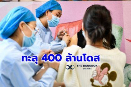 รูปข่าว 'จีน' ฉีดวัคซีนโควิด-19 แล้วกว่า 400 ล้านโดส 'ไทย' เกิน 2.2 ล้านแล้ว