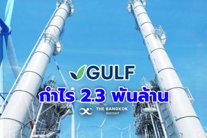 รูปข่าว 'GULF' กำไรไตรมาสแรกปี 64 พุ่ง 158% ทะลุ 2,390 ล้านบาท