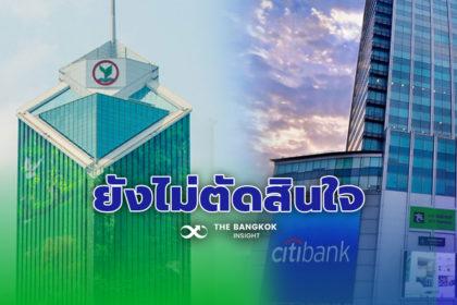 รูปข่าว 'กสิกรไทย' ชี้แจง ยังไม่ตัดสินใจ ซื้อธุรกิจ 'ซิตี้กรุ๊ป' ย้ำ อยู่ระหว่างการศึกษา