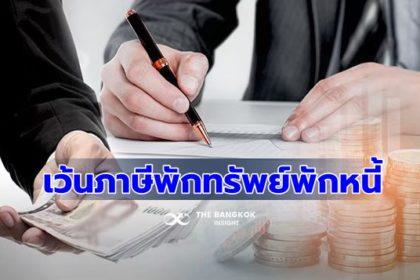รูปข่าว จ่อคลอดกฏหมาย 2 ฉบับ ยกเว้นภาษีผู้ประกอบการ 'มาตรการพักทรัพย์ พักหนี้'