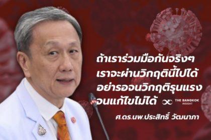 รูปข่าว 'หมอประสิทธิ์' วอนคนไทยร่วมมือ ผ่าน 'วิกฤติโควิด' ย้ำ อยู่บ้านก็ต้องใส่หน้ากาก