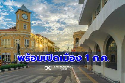 รูปข่าว ฟื้นท่องเที่ยวไทย 'อนุทิน' ชู 'ภูเก็ต' นำร่อง เร่งฉีดวัคซีน หวังเปิดเมือง 1 ก.ค.นี้