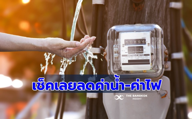 ลดค่าน้ำ-ค่าไฟ