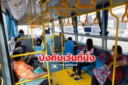รูปข่าว 'ขนส่ง' บังคับ 'รถโดยสาร' ทุกชนิด เว้นที่นั่ง ลงทะเบียน 'SAVE THAI' ก่อนเดินทาง