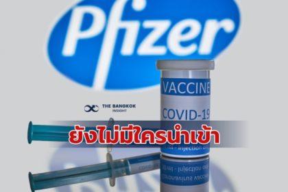 รูปข่าว อย. ยัน ไฟเซอร์ ยังไม่นำเข้า วัคซีนโควิด-19 ขึ้นทะเบียนสำเร็จแค่ 3 ราย