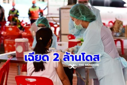 รูปข่าว 'ประจวบคีรีขันธ์' ฉีดวัคซีนโควิด เข็ม 2 ทะลุ 5,000 ราย ยอดรวมทั่วประเทศเฉียด 2 ล้านโดส