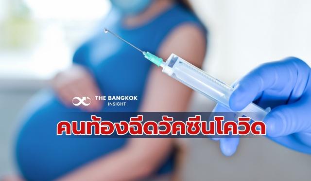 ตั้งครรภ์ ฉีดวัคซีน