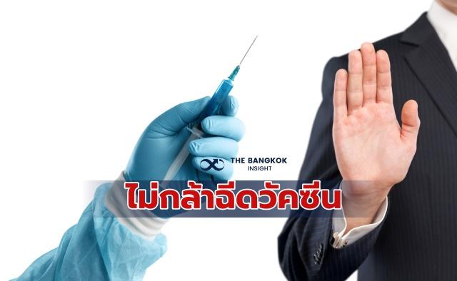 คนไทยไม่กล้าฉีดวัคซีน