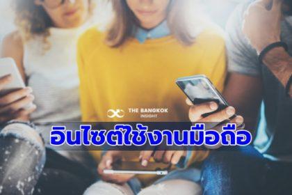 รูปข่าว 'โนเกีย' เจาะอินไซต์ผู้ใช้สมาร์ทโฟน ต้องใช้งานได้นานขึ้น ราคาจับต้องได้ ชี้มือถือรุ่นใหม่เริ่มแพงเกินเหตุ