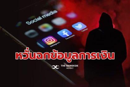 รูปข่าว ผวาภัยไซเบอร์ ผู้ใช้โซเชียลมีเดียอาเซียน 76% ไม่เก็บข้อมูลการเงิน ไว้ในออนไลน์