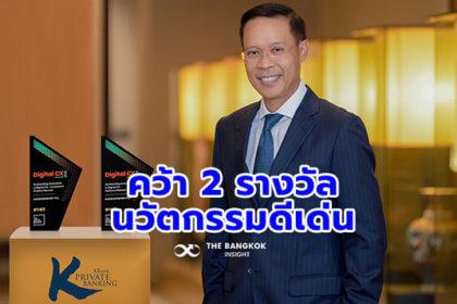 รูปข่าว KBank Private Banking คว้า 2 รางวัลนวัตกรรมดีเด่น