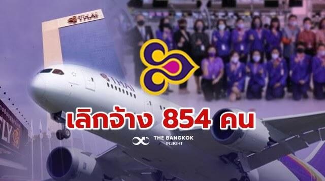 การบินไทย 210625