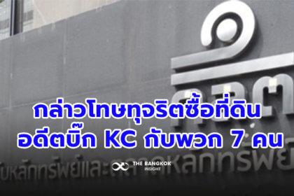 รูปข่าว ก.ล.ต.กล่าวโทษอดีตบิ๊ก KC-บริษัทย่อยกับพวก รวม 7 ราย ทุจริตซื้อขายที่ดิน พร้อมส่งปปง.