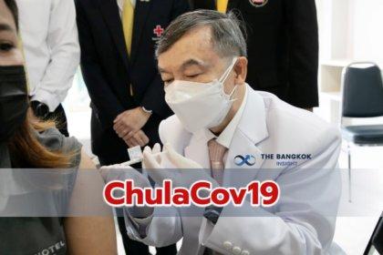 รูปข่าว วัคซีนรุ่นแรกของไทย! แพทย์จุฬาฯ เริ่มฉีดทดลองในมนุษย์ครั้งแรกวันนี้!