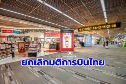 รูปข่าว ครม.ยกเลิกมติให้ 'การบินไทย' ดำเนินกิจการร้านดิวตี้ฟรี สนามบินดอนเมือง