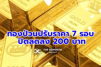 รูปข่าว ทองคำในประเทศ ผันผวน ปรับราคาวันนี้ 7 ครั้ง ปิดลดลง 200 บาท