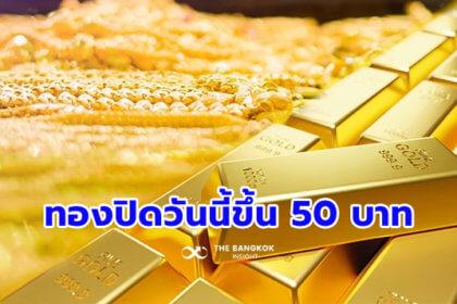 รูปข่าว ราคาทองในประเทศ ปิดตลาดวันนี้เพิ่ม 50 บาท รูปพรรณแตะ 28,000 บาท