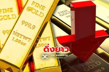 รูปข่าว 'สมาคมค้าทองคำ' จับตา 'ราคาทอง' ครึ่งปีหลัง จ่อร่วงยาว